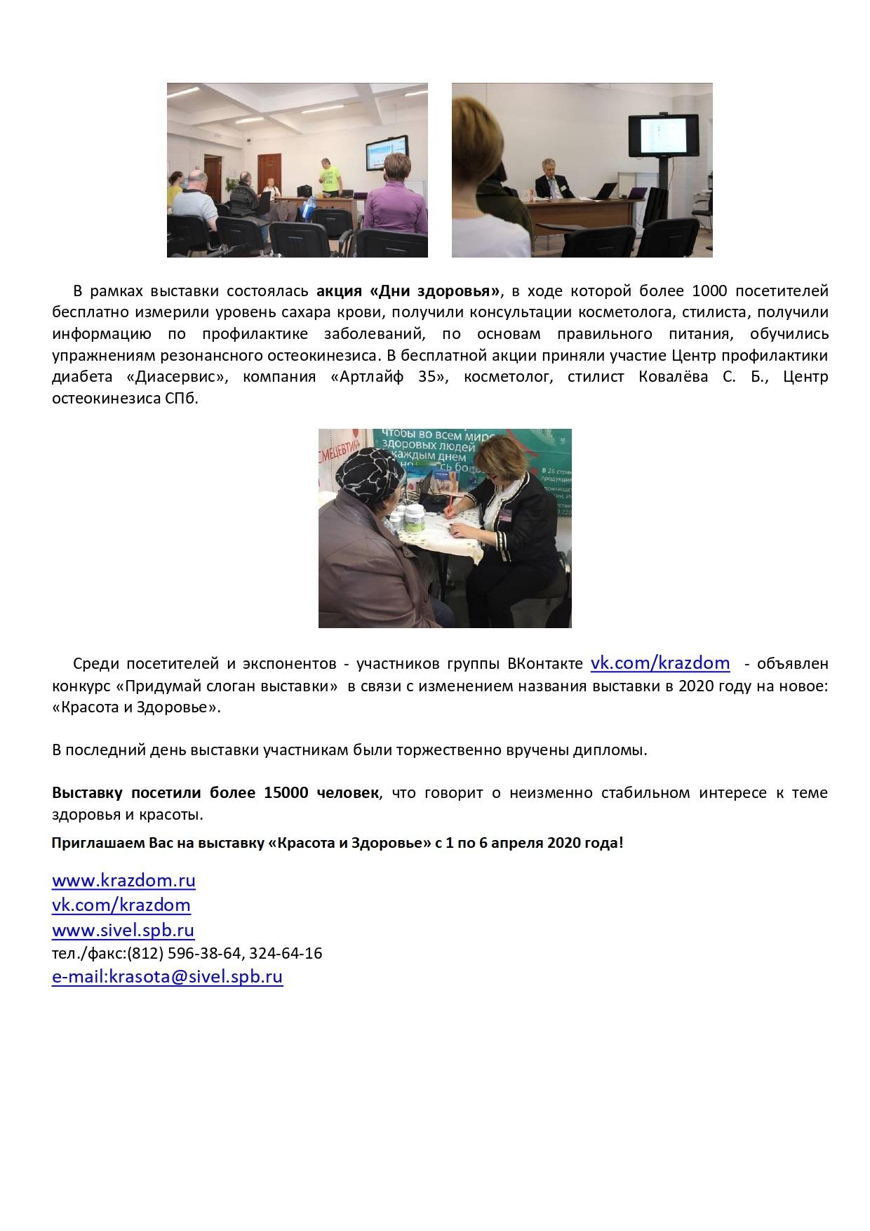 Пост-релиз-ноябрь-2019_уменьшенные-разрешения-рисунков_page-0004_апрель