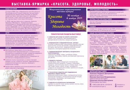 буклет 2019_март_1